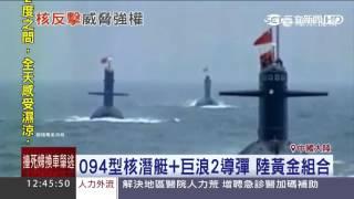 美情報證實 陸094級核潛艇首度巡航│三立新聞台