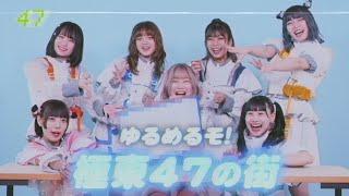 ゆるめるモ!(You'll Melt More!)『極東47の街(47 Cities in the Far East)』(Official Music Video)