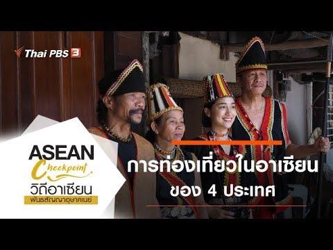 การท่องเที่ยวในอาเซียน : ASEAN Checkpoint วิถีอาเซียน พันธสัญญาอุษาคเนย์ (14 มี.ค. 63)