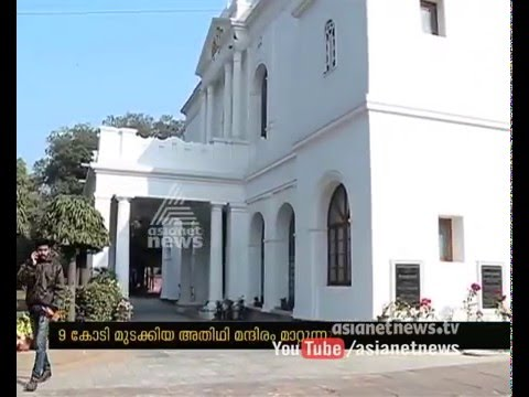 Government planning to change guest house (Cochin House) as Govt: Office