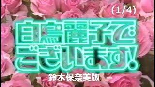 1989/08 薔薇色デートは3人で.