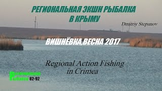 РЫБАЛКА В КРЫМУ,ВИШНЁКА ВЕСНА 2017