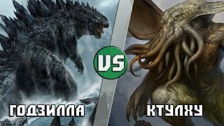 Годзилла VS Ктулху