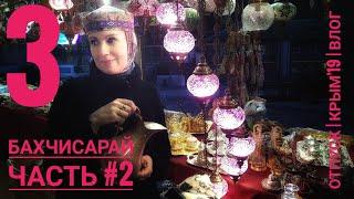 Бахчисарай.  Вторая часть. Отпуск. Крым весна 2019  Влог Таша Муляр
