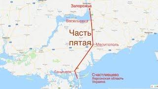 Дороги Украины Мелитополь