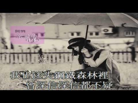阿悄 - 親愛的理由(自製KTV)