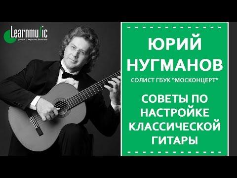 Настройка классической гитары | Юрий Нугманов