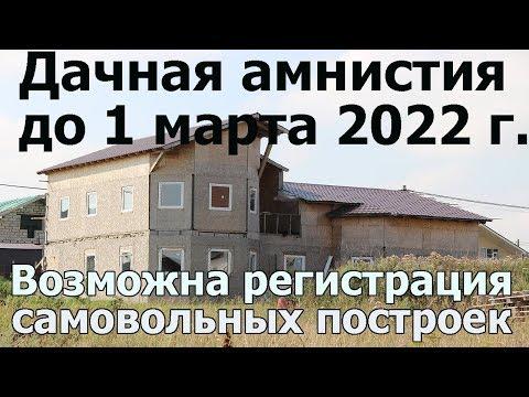 Дачная амнистия до 2022 для регистрации дома без уведомления, самовольной постройки. Помощь юриста