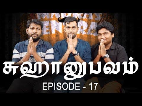 Sukhanubavam Epi 17 | Reply to comments | Madras Central
