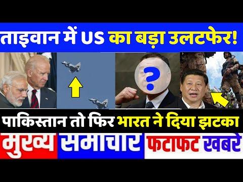 आज के मुख्य समाचार,China News,PM Modi News,Modi,Laddakh,LAC,USA,Biden,Bengal,Myanmar,Pakistan #30
