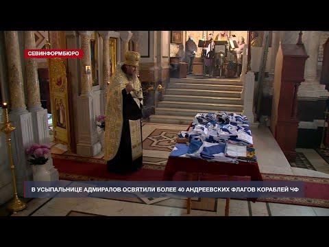 НТС Севастополь: Более 40 Андреевских флагов кораблей и судов ЧФ освятили в Усыпальнице Адмиралов