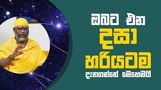 ඔබට එන දසා හරියටම දැනගන්නේ මෙහෙමයි   Piyum Vila   07 - 06 - 2021   SiyathaTV Thumbnail