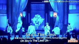 Sky's The Limit/V6