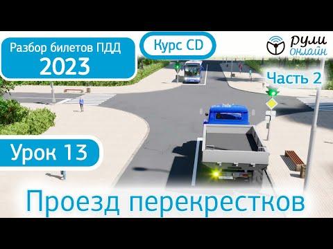 Курс CD - Б 13. Разбор билетов ПДД 2021 на тему Проезд перекрестков. Часть 2