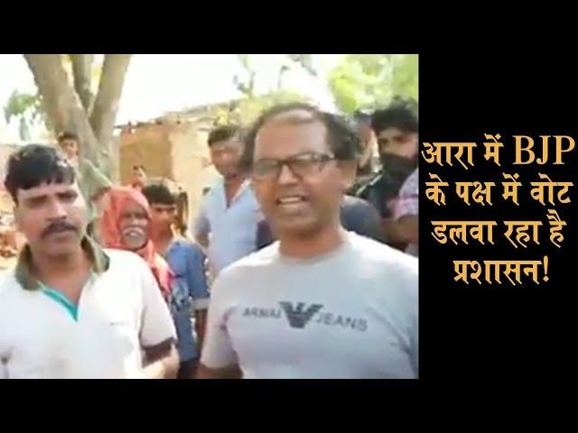 Bihar के Arrah में Raju Yadav के खिलाफ साजिश, आरके सिंह के पक्ष में है प्रशासन