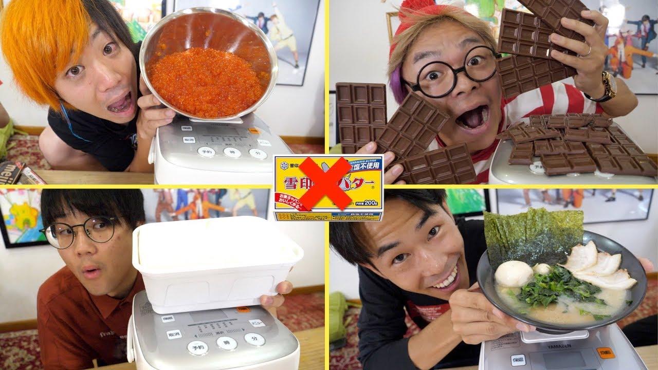 バターで炊くのは時代遅れ!?◯◯を丸ごと使ってご飯炊いてみた!!