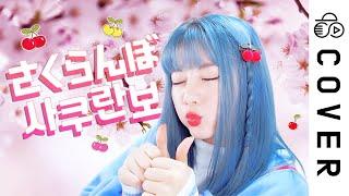 Download lagu Sakuranbo / Otsuka Ai┃Cover by Raon Lee