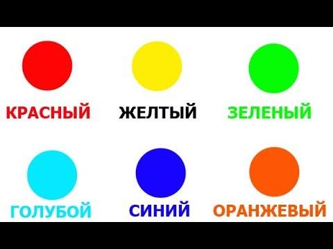 Учим ЦВЕТА на Русском,Обучающее Видео для Детей,Развивающий Мультик для Малышей,Изучаем Цвета