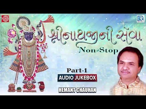 Shreenathji Ni Seva - Shreenathji Bhajan | Nonstop | Hemant Chauhan | Gujarati Bhajan 2016