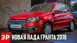 Lada Granta 2018 // За рулем