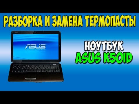 Разборка и замена термопасты на ноутбуке Asus K50id Disassembly