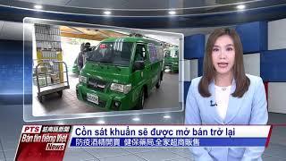 20200220 Bản tin tiếng Việt PTS Đài Loan公視越南語新聞
