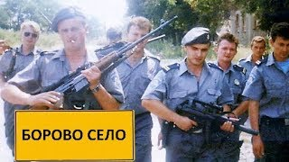 Sukob u Borovu Selu 02.05.1991 / Početak rata na prostoru Jugoslavije