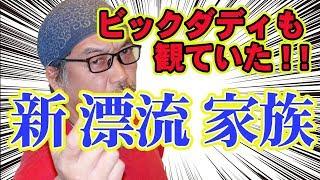 ビッグダディ ビックダディの暮らしている 沖縄へ・・ 普段のダディ生活...