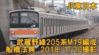 <JR東日本>武蔵野線205系M19編成 船橋法典 2018/1/20撮影