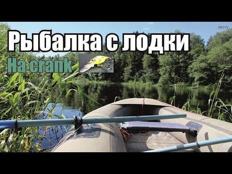 Рыбалка с лодки|Спиннинг|