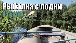 Рыбалка с лодки Спиннинг 