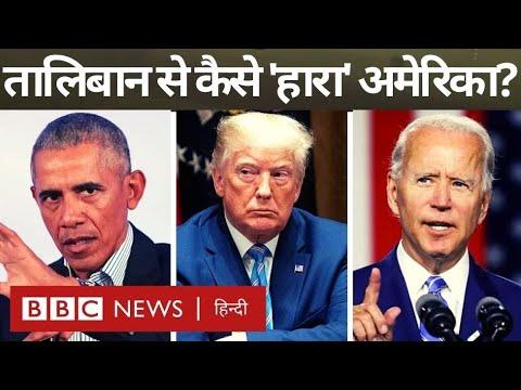 Afghanistan में Taliban की वापसी के लिए Bush, Obama, Trump, Biden में से कौन ज़िम्मेदार? (BBC Hindi)