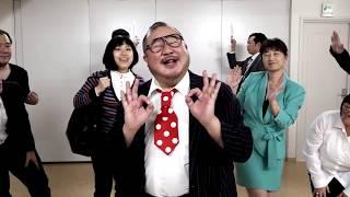 映画「踊る!ホラ~レストラン」協賛 特典映像 友情出演:芋洗坂係長 演...