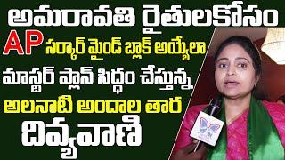 TDP Party Spokes Person And Actress Divya Vani Sensational Comments On Jagan Govt | AP 3 Capitals