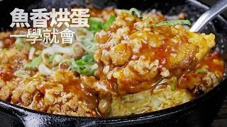 30分鐘煮完4菜1湯|開胃下飯料理 ❤️   泰式打拋雞肉&魚香烘蛋