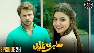 Sunehri Titliyan | Episode 26 | Turkish Drama | Hande Ercel | Best Pakistani Dramas
