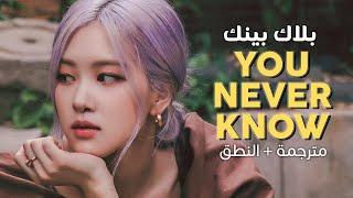 BLACKPINK - You Never Know / Arabic sub   أغنية بلاك بينك الجديدة / مترجمة + النطق