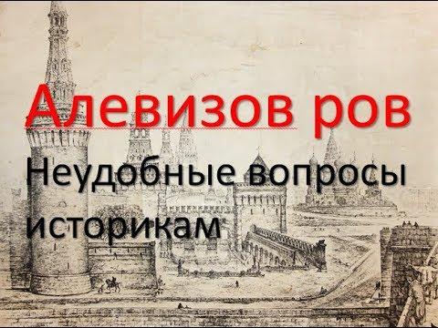 Алевизов ров. Неудобные вопросы историкам