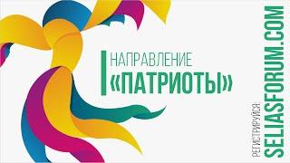 видео VI Патриотический молодежный форум