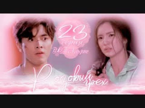 Лакорн Розовый грех — 23 серия