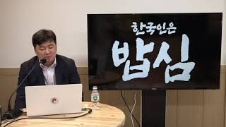 한국인의 밥bapㅣ밤문화가 아니고 밥문화ㅣ밥먹고 합시다
