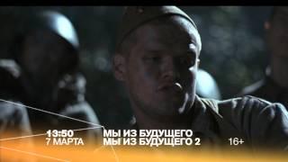 """Смотрите 7 марта на РЕН ТВ 2 части """"Мы из будущего"""""""