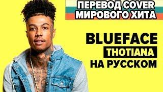 О ЧЕМ ЧИТАЕТ BLUEFACE - THOTIANA / СOVER НА РУССКОМ