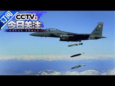 今日关注-俄军机遭美战机拦截 特朗普时代俄美再启另类 | CCTV-4