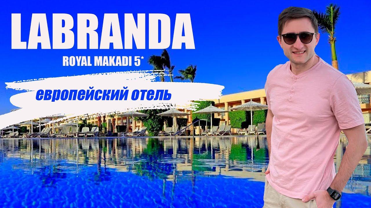 Labranda Royal Makadi 5* - европейский отель в Хургаде /Обзор отеля/