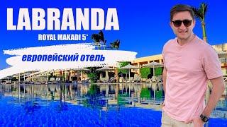 Labranda Royal Makadi 5 европейский отель в Хургаде Обзор отеля