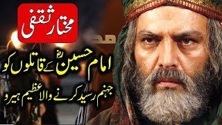 Hazrat Imam Hussain Ke Qatilon ka Anjam  || Mukhtar Al Thaqafi || Waqia Karbala