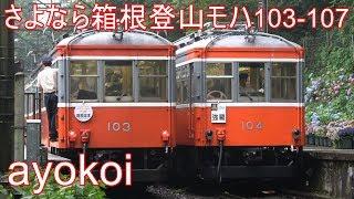 さよなら箱根登山吊り掛け駆動 モハ103-107 引退記念装飾