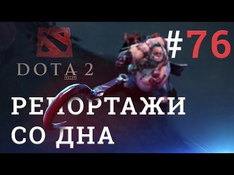 видео: dota 2 Репортажи со дна #76