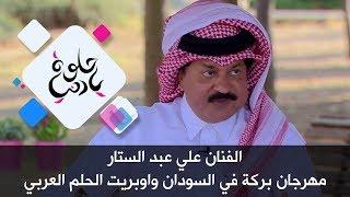 الفنان علي عبد الستار - مهرجان بركة في السودان واوبريت الحلم العربي
